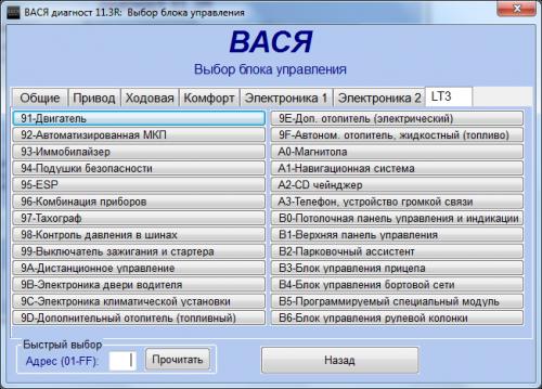 вася диагност 14 8 9 rus лицензионный скачать бесплатно