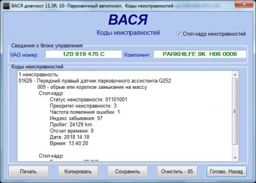программа диагностики авто вася русская версия скачать